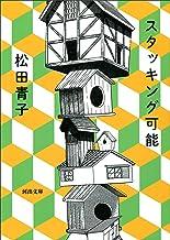 表紙: スタッキング可能 (河出文庫) | 松田青子