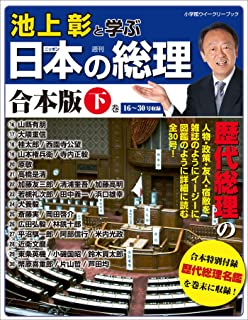 池上彰と学ぶ日本の総理 合本版 下巻 (小学館ウィークリーブック)