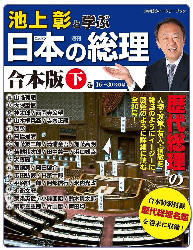 メガロポリス計器マットレス池上彰と学ぶ日本の総理 合本版 下巻 (小学館ウィークリーブック)