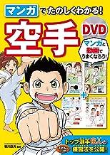 表紙: マンガでたのしくわかる! 空手 DVD【DVD無しバージョン】 | 香川政夫