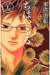 ちはやふる(33) (BE・LOVEコミックス) Kindle版