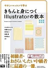 表紙: やさしいレッスンで学ぶ きちんと身につくIllustratorの教本 | 内藤 タカヒコ