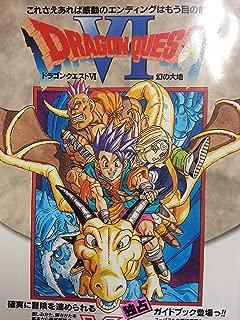 ドラゴンクエスト 6 幻の大地 Vジャンプブックス