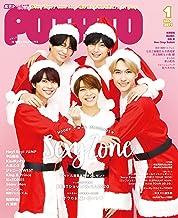 表紙: POTATO(ポテト) 2021年1月号 [雑誌] | POTATO 編集部