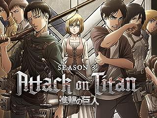 Attack on Titan, Season 3, Pt. 2 (Simuldub)