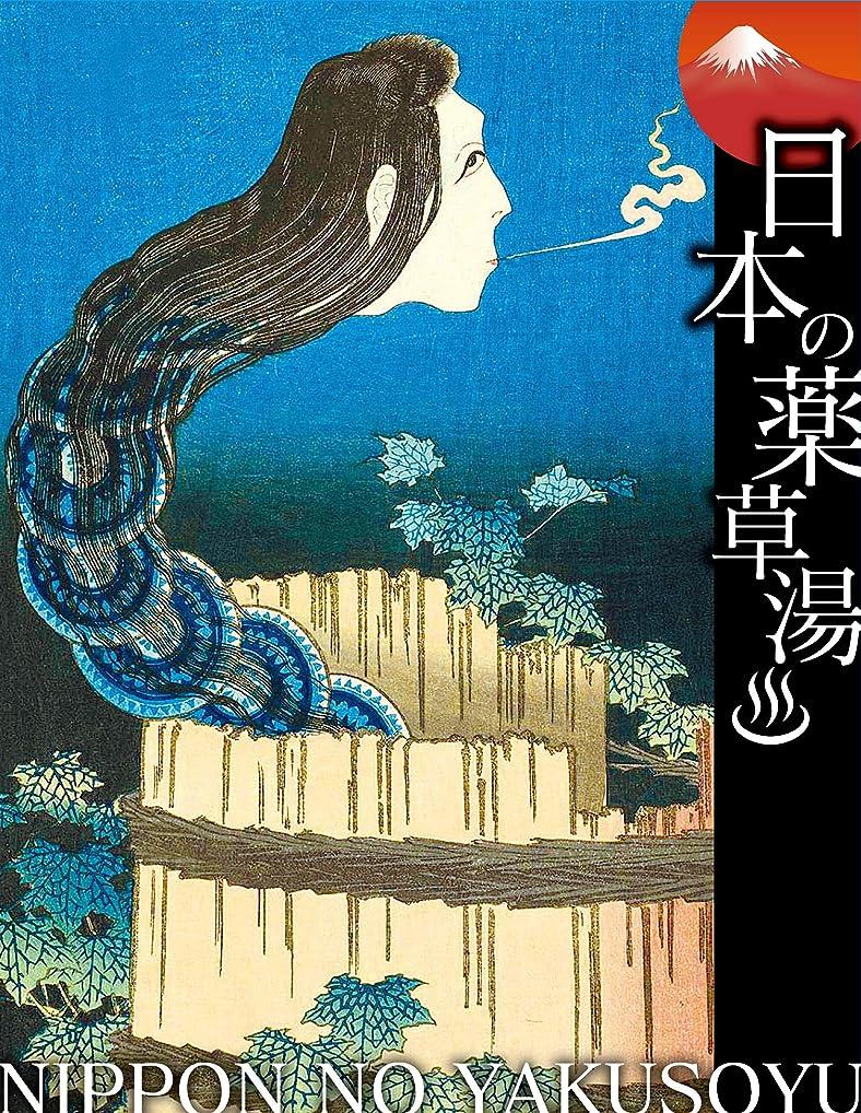 クローンスロー拒否日本の薬草湯 百物語さらやしき