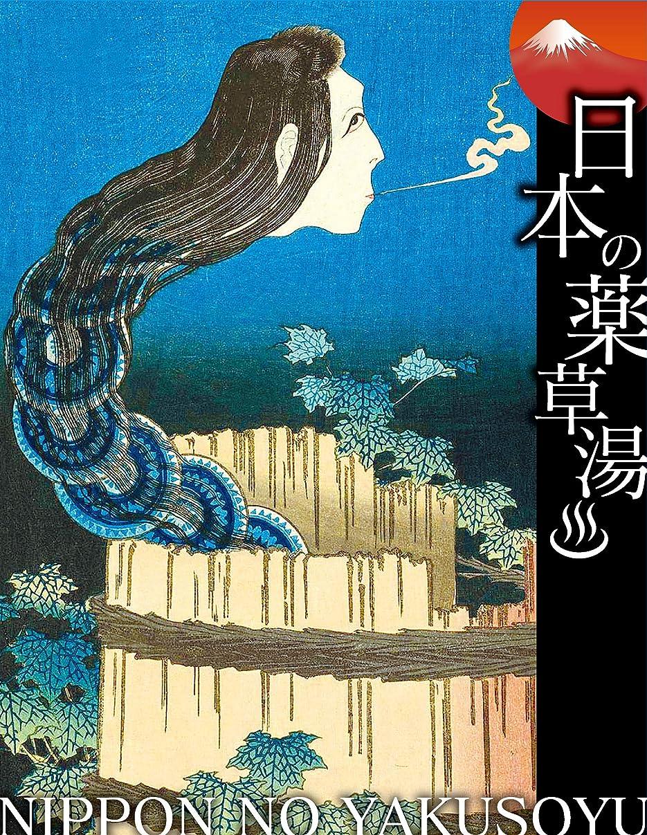 朝の体操をするジャニスリダクター日本の薬草湯 百物語さらやしき