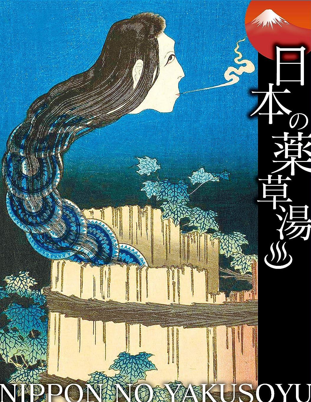 日本の薬草湯 百物語さらやしき