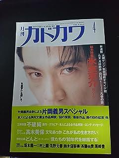月刊カドカワ 1991年 09月号 [雑誌]