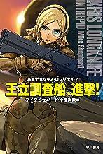 表紙: 王立調査船、進撃! (ハヤカワ文庫SF)   マイク シェパード