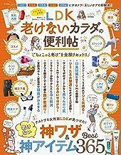 表紙: 晋遊舎ムック 便利帖シリーズ021 LDK老けないカラダの便利帖 | 晋遊舎