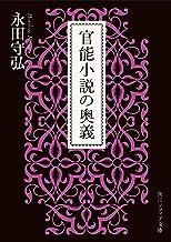 表紙: 官能小説の奥義 (角川ソフィア文庫) | 永田 守弘