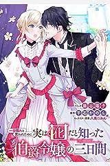 一目惚れと言われたのに実は囮だと知った伯爵令嬢の三日間 連載版: 5 (ZERO-SUMコミックス) Kindle版