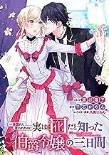 一目惚れと言われたのに実は囮だと知った伯爵令嬢の三日間 連載版: 5 (ZERO-SUMコミックス)