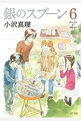 銀のスプーン(6) (Kissコミックス) Kindle版