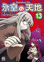 表紙: 氷室の天地 Fate/school life: 13 (4コマKINGSぱれっとコミックス)   TYPE-MOON