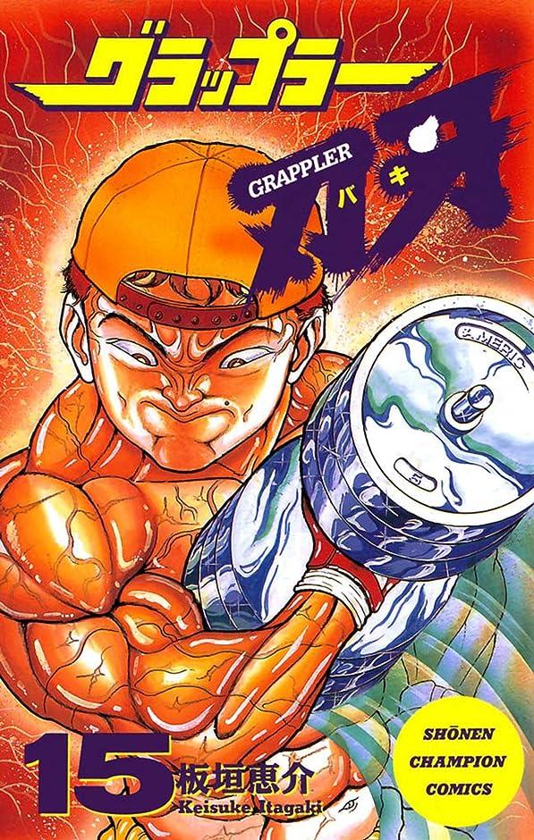 ジレンマフライカイトグラムグラップラー刃牙 15 (少年チャンピオン?コミックス)