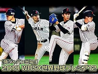 【侍ジャパン出場!】2019 WBSC世界野球プレミア12