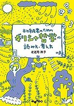 表紙: 初級者のためのギリシャ哲学の読み方・考え方 (だいわ文庫)   左近司祥子