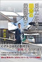 表紙: 日本一になった田舎の保険営業マン   林 直樹