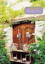 表紙: 南フランスの休日 プロヴァンスへ (旅のヒントBOOK) | 町田 陽子