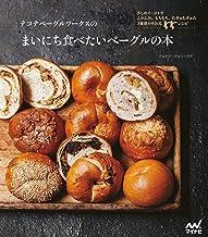 表紙: テコナベーグルワークスのまいにち食べたいベーグルの本 | テコナベーグルワークス
