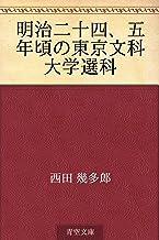 表紙: 明治二十四、五年頃の東京文科大学選科   西田 幾多郎