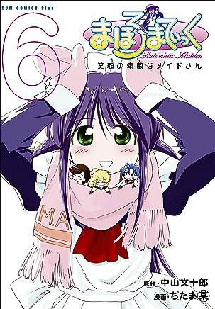 まほろまてぃっく【新装版】 6巻 (ガムコミックスプラス)