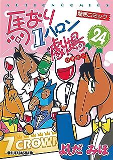 馬なり1ハロン劇場 : 24 (アクションコミックス)