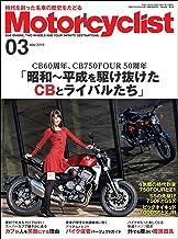 表紙: Motorcyclist(モーターサイクリスト) 2019年 3月号 [雑誌] | Motorcyclist編集部