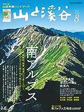 表紙: 山と溪谷 2019年 8月号 [雑誌]   山と溪谷社=編