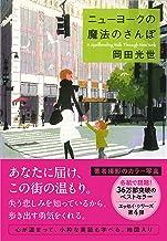 表紙: ニューヨークの魔法のさんぽ | 岡田光世