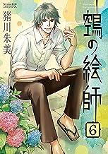表紙: ヌエの絵師(6) (Nemuki+コミックス)   猪川 朱美