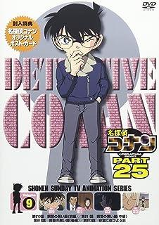 名探偵コナン PART25 Vol.9 [DVD]