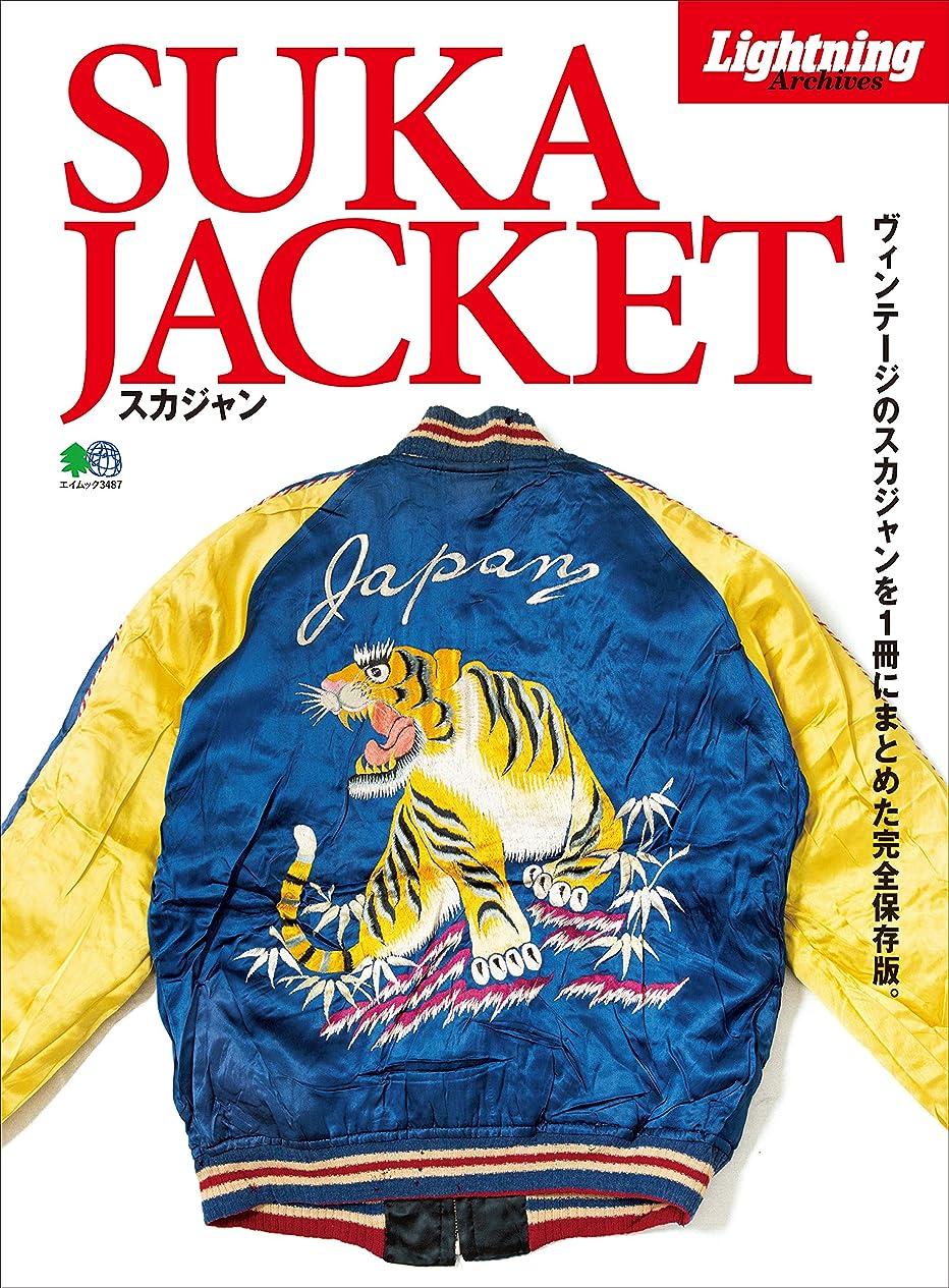 立ち寄るロードハウス金銭的Lightning Archives SUKA JACKET(ライトニングアーカイブススカジャケット) スカジャン[雑誌] エイムック