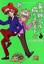 表紙: 雀術師シルルと微差ゴースト (3) (近代麻雀コミックス) | 片山まさゆき