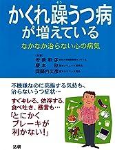 表紙: かくれ躁うつ病が増えている : なかなか治らない心の病気 | 岩橋和彦