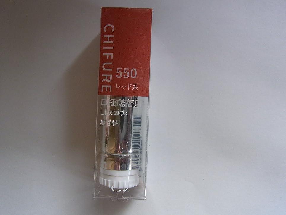 論理的不確実自伝ちふれ化粧品 口紅 レッド系550