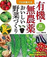 表紙: プロが教える有機・無農薬おいしい野菜づくり | 福田俊
