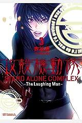 攻殻機動隊 STAND ALONE COMPLEX ~The Laughing Man~(3) (ヤングマガジンコミックス) Kindle版