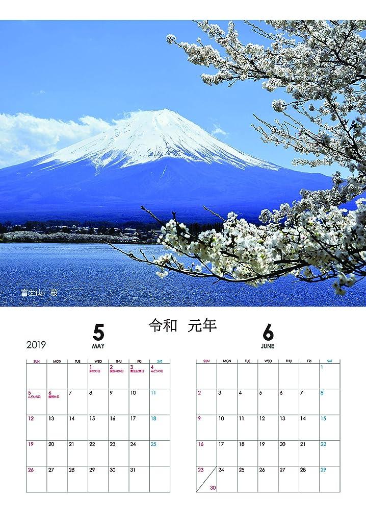 バター小包モバイル【令和2年】大型カレンダー7枚 4月始まり 美しい日本の風景 大判A2サイズ 60×42㎝ 改元記念 贈り物 就職 新学期 平成31年4月~令和2年4月