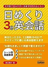 表紙: 日めくり3分英会話 (学研スマートライブラリ) | 長田陽子