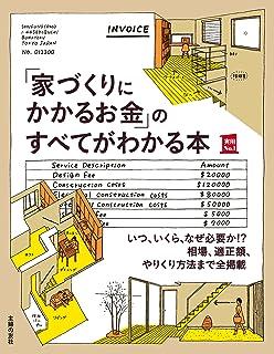 「家づくりにかかるお金」のすべてがわかる本 主婦の友実用No.1シリーズ