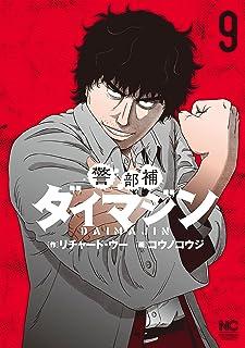 警部補ダイマジン (9) (ニチブンコミックス)