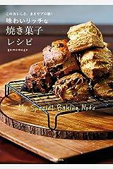 このおいしさ、まるでプロ級! 味わいリッチな焼き菓子レシピ Kindle版