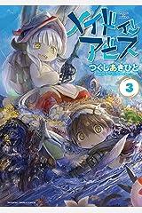 メイドインアビス(3) (バンブーコミックス) Kindle版