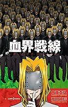 表紙: 血界戦線 グッド・アズ・グッド・マン (ジャンプジェイブックスDIGITAL) | 秋田禎信