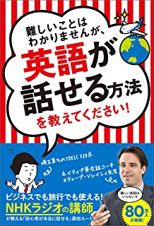 家で人気のあるどれだけ難しいかわかりませんが、英語の話し方を教えてください!ランキングは何ですか