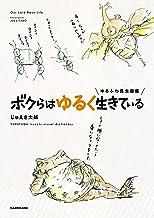 表紙: ゆるふわ昆虫図鑑 ボクらはゆるく生きている (コミックエッセイ) | じゅえき太郎