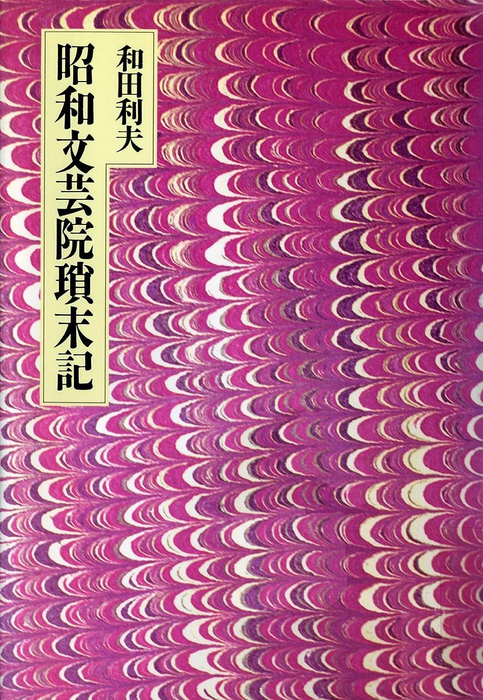 暴動不測の事態報酬の昭和文芸院瑣末記